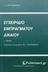 ΕΓΧΕΙΡΙΔΙΟ ΕΜΠΡΑΓΜΑΤΟΥ ΔΙΚΑΙΟΥ