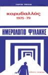 ΚΟΡΥΔΑΛΛΟΣ 1975-79
