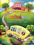 ΜΑΘΑΙΝΩ ΣΤΟ ΠΡΟΝΗΠΙΟ (+CD)