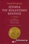 ΙΣΤΟΡΙΑ ΤΟΥ ΒΥΖΑΝΤΙΝΟΥ ΚΡΑΤΟΥΣ (ΤΡΙΤΟΣ ΤΟΜΟΣ)