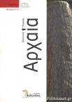 ΑΡΧΑΙΑ ΕΛΛΗΝΙΚΑ ΓΛΩΣΣΑ Γ' ΓΥΜΝΑΣΙΟΥ (ΠΕΡΙΕΧΕΙ ΚΑΙ ΑΡΡΙΑΝΟ)