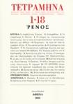 ΤΕΤΡΑΜΗΝΑ, ΤΕΥΧΗ 1-18, (1974-9)