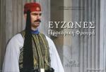 ΕΥΖΩΝΕΣ - ΠΡΟΕΔΡΙΚΗ ΦΡΟΥΡΑ