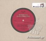 (CD) ΑΠ' ΤΗ ΣΠΗΛΙΑ ΤΟΥ ΔΡΑΚΟΥ