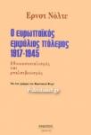 Ο ΕΥΡΩΠΑΙΚΟΣ ΕΜΦΥΛΙΟΣ ΠΟΛΕΜΟΣ 1917-1945