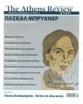 THE ATHENS REVIEW OF BOOKS, ΤΕΥΧΟΣ 123, ΔΕΚΕΜΒΡΙΟΣ 2020