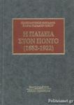 Η ΠΑΙΔΕΙΑ ΣΤΟΝ ΠΟΝΤΟ (1682-1922) (ΒΙΒΛΙΟΔΕΤΗΜΕΝΗ ΕΚΔΟΣΗ)