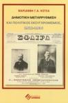 ΔΗΜΟΤΙΚΗ ΜΕΤΑΡΡΥΘΜΙΣΗ ΚΑΙ ΠΟΛΙΤΙΚΟΣ ΕΚΣΥΓΧΡΟΝΙΣΜΟΣ, 1912-1936