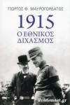 1915, Ο ΕΘΝΙΚΟΣ ΔΙΧΑΣΜΟΣ