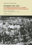 ΧΡΟΝΙΚΟ 1942-1945