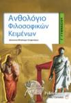 ΑΝΘΟΛΟΓΙΟ ΦΙΛΟΣΟΦΙΚΩΝ ΚΕΙΜΕΝΩΝ Γ΄ ΓΥΜΝΑΣΙΟΥ