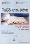 ΤΑΞΙΔΙ ΣΤΟ ΛΟΓΟ - ΕΚΘΕΣΗ-ΕΚΦΡΑΣΗ Α'-Β'-Γ' ΛΥΚΕΙΟΥ (ΠΡΩΤΟΣ ΤΟΜΟΣ)