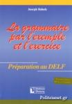 LA GRAMMAIRE (DELF) PAR L' EXEMPLE ET L' EXERCICE