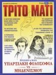 ΤΡΙΤΟ ΜΑΤΙ, ΤΕΥΧΟΣ 302