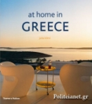 (H/B) AT HOME IN GREECE