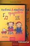 ΠΑΙΔΙΚΑ ΚΑΙ ΣΧΟΛΙΚΑ ΤΡΑΓΟΥΔΙΑ (+6CD)