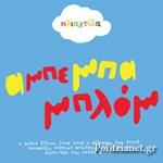 (CD) Α-ΜΠΕ-ΜΠΑ-ΜΠΛΟΜ
