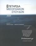 ΕΠΕΤΗΡΙΔΑ ΜΕΣΟΓΕΙΑΚΩΝ ΣΠΟΥΔΩΝ 2020
