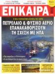 ΕΠΙΚΑΙΡΑ, ΤΕΥΧΟΣ 382, 22/09-05-10-2017
