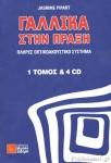 ΓΑΛΛΙΚΑ ΣΤΗΝ ΠΡΑΞΗ (ΜΕ 4 CD)