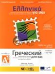 ΕΛΛΗΝΙΚΑ ΓΙΑ ΣΑΣ (ΡΩΣΙΚΑ+CD), ΒΙΒΛΙΟ Α1, ΑΡΧΑΡΙΟΙ