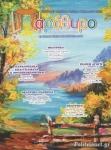 ΠΑΡΑΘΥΡΟ ΣΤΗΝ ΕΚΠΑΙΔΕΥΣΗ ΤΟΥ ΠΑΙΔΙΟΥ, ΤΕΥΧΟΣ 113, ΣΕΠΤΕΜΒΡΙΟΣ - ΟΚΤΩΒΡΙΟΣ - ΝΟΕΜΒΡΙΟΣ 2019 (+CD)
