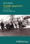 ΤΕΤΡΑΔΙΑ ΗΜΕΡΟΛΟΓΙΟΥ 1939-1953