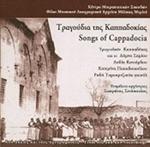 (CD) ΤΡΑΓΟΥΔΙΑ ΤΗΣ ΚΑΠΠΑΔΟΚΙΑΣ