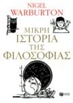 ΜΙΚΡΗ ΙΣΤΟΡΙΑ ΤΗΣ ΦΙΛΟΣΟΦΙΑΣ