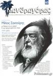 ΜΑΝΔΡΑΓΟΡΑΣ, ΤΕΥΧΟΣ 60, ΑΠΡΙΛΙΟΣ 2019