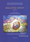 ΘΗΣΑΥΡΟΣ ΚΥΡΙΟΥ (ΔΕΥΤΕΡΟΣ ΤΟΜΟΣ)