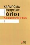 ΚΑΡΜΠΟΝΙΑ