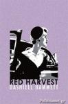 (P/B) RED HARVEST