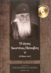 Ο ΑΓΙΟΣ ΙΟΥΣΤΙΝΟΣ ΠΟΠΟΒΙΤΣ (+DVD)