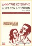 ΔΙΚΕΣ ΤΩΝ ΔΟΣΙΛΟΓΩΝ 1944-1949