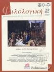 ΦΙΛΟΛΟΓΙΚΗ, ΤΕΥΧΟΣ 150-151, ΙΑΝΟΥΑΡΙΟΣ-ΙΟΥΝΙΟΣ 2020