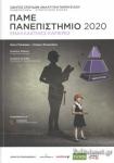 ΠΑΜΕ... ΠΑΝΕΠΙΣΤΗΜΙΟ 2020