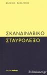 ΣΚΑΝΔΙΝΑΒΙΚΟ ΣΤΑΥΡΟΛΕΞΟ