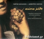 (CD) ΑΙΩΝΙΑ ΜΕΘΗ