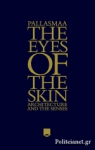 (H/B) THE EYES OF THE SKIN