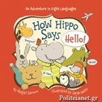 (BOARD BOOK) HOW HIPPO SAYS HELLO!