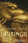 (P/B) BRISINGR