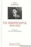 ΤΑ ΗΜΕΡΟΛΟΓΙΑ 1910-1923