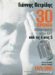 ΤΡΙΑΝΤΑ ΧΡΟΝΙΑ ΑΠΟΓΕΥΜΑΤΑ ΣΤΗΝ ΕΡΤ ΑΠΟ ΤΙΣ 4 ΣΤΙΣ 5 (1975-2005)