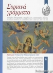 ΣΥΡΙΑΝΑ ΓΡΑΜΜΑΤΑ, ΤΕΥΧΟΣ 6, ΔΕΚΕΜΒΡΙΟΣ 2019