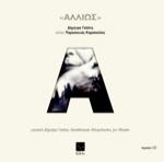 ΔΗΜΗΤΡΑ ΓΑΛΑΝΗ «ΑΛΛΙΩΣ» (+CD)