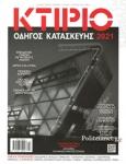 ΚΤΙΡΙΟ, ΤΕΥΧΟΣ 3, ΜΑΡΤΙΟΣ 2021