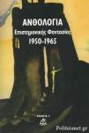 ΑΝΘΟΛΟΓΙΑ ΕΠΙΣΤΗΜΟΝΙΚΗΣ ΦΑΝΤΑΣΙΑΣ (ΤΡΙΤΟΣ ΤΟΜΟΣ) 1950-1965