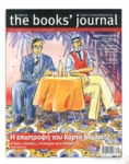 THE BOOKS' JOURNAL, ΤΕΥΧΟΣ 84, ΙΑΝΟΥΑΡΙΟΣ*ΦΕΒΡΟΥΑΡΙΟΣ 2018