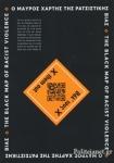 ΒΑΛ' ΤΟΥΣ Χ - Ο ΜΑΥΡΟΣ ΧΑΡΤΗΣ ΤΗΣ ΡΑΤΣΙΣΤΙΚΗΣ ΒΙΑΣ (ΔΙΓΛΩΣΣΗ ΕΚΔΟΣΗ, ΕΛΛΗΝΙΚΑ-ΑΓΓΛΙΚΑ)